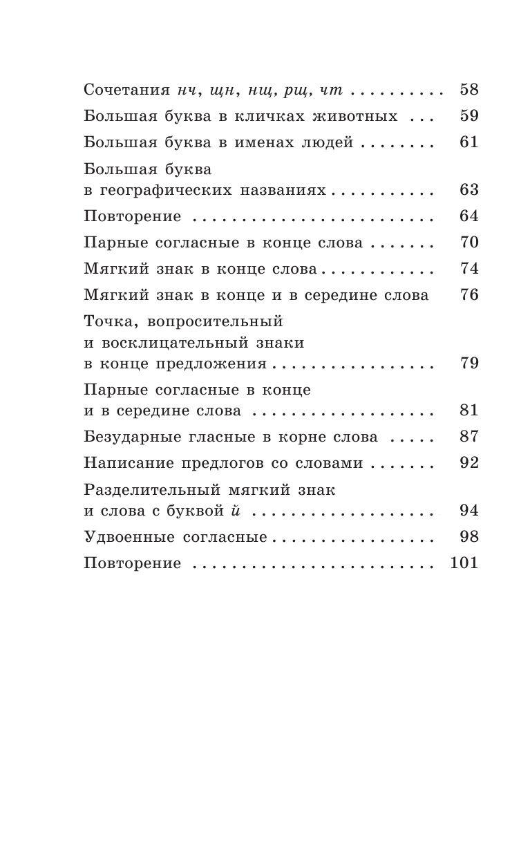 Контрольные диктанты по русскому языку узорова 2 класс
