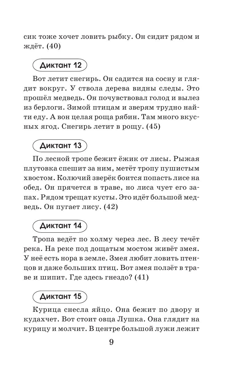 3 класс 2 четверть диктанты по русскому языку по программе школа