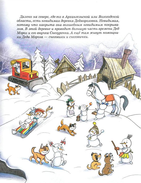 Скачать книгу а усачев школа снеговиков