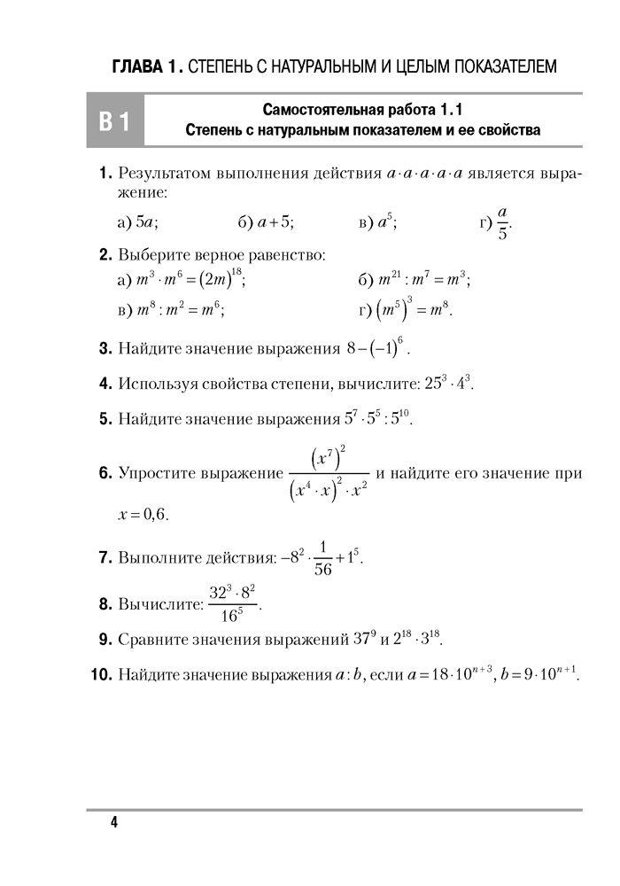 Контрольные задачи с решениями решение задачи синтеза