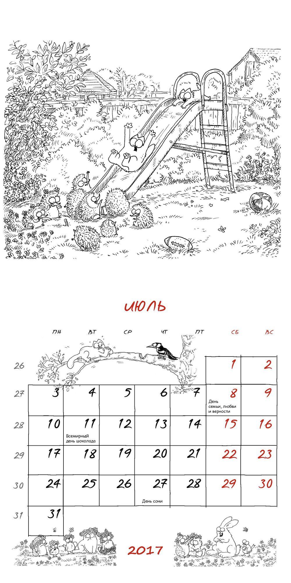 Календарь раскраска 2017