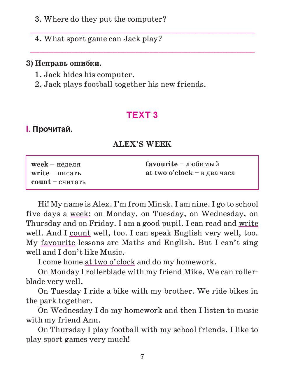 Тексты для чтения по английскому 3-4 класс