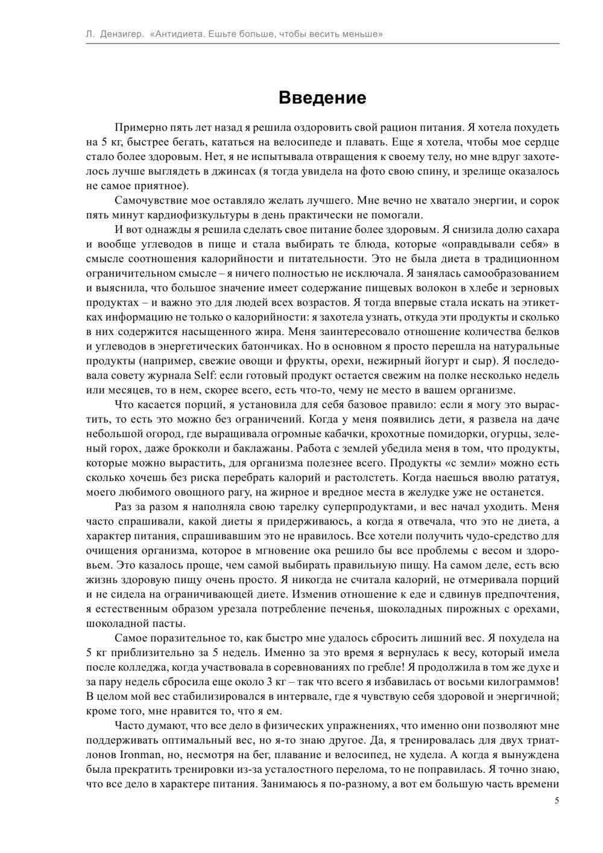 Дензигер. Антидиета. Купить в минске — книги ay. By. Лот.