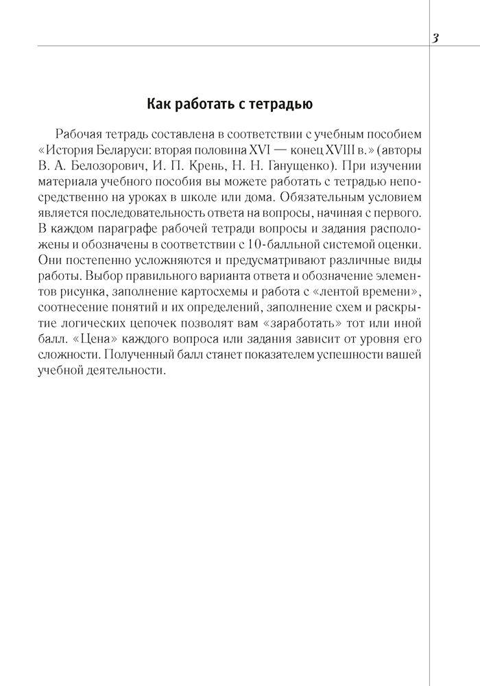 абагульнненне па истории беларуси решебник 7 класс