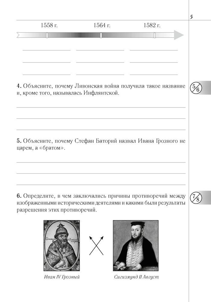 решебник по истории беларуси 7 класс учебник ответы на вопросы
