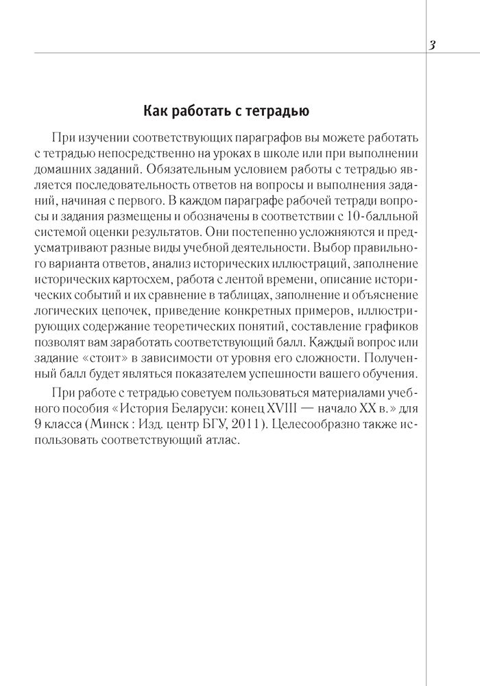 7 решебник па сусветной класс беларуси гистории