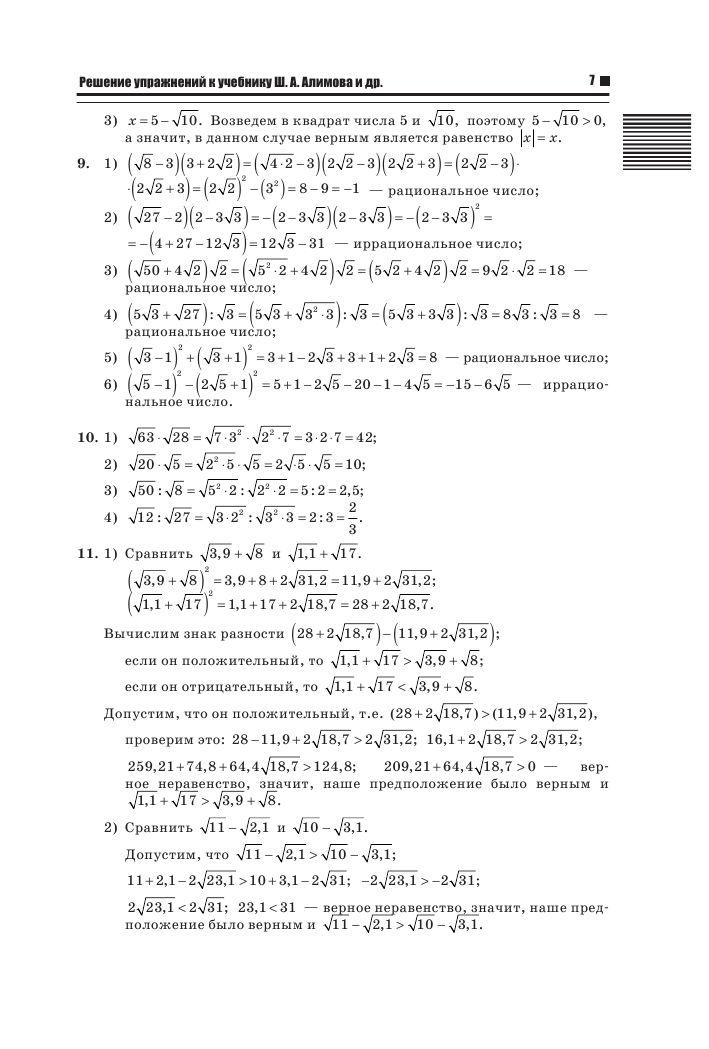 Все домашние задания 10 класс