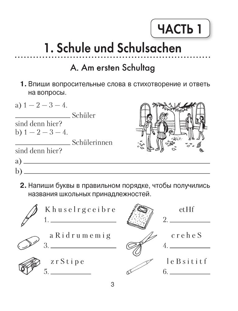 решебник по немецкому языку 6 класс будько урбанович 2015