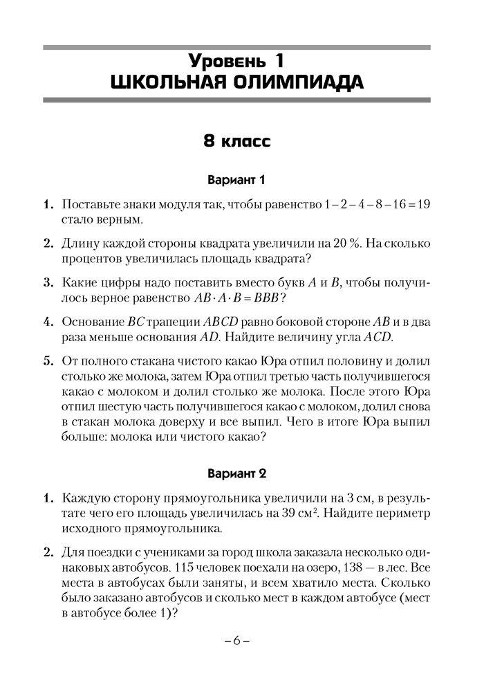 Решение олимпиада по алгебре 8 класс