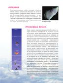 Энциклопедия для любознательных от А до Я — фото, картинка — 12