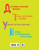 Энциклопедия для любознательных от А до Я — фото, картинка — 16