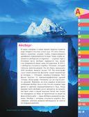 Энциклопедия для любознательных от А до Я — фото, картинка — 7