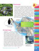 Энциклопедия для любознательных от А до Я — фото, картинка — 9