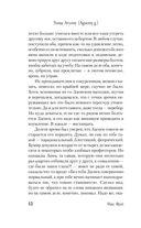 Сказки старого Вильнюса. Том 6 — фото, картинка — 11