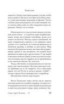 Сказки старого Вильнюса. Том 6 — фото, картинка — 12