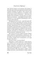Сказки старого Вильнюса. Том 6 — фото, картинка — 13