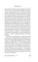Сказки старого Вильнюса. Том 6 — фото, картинка — 14