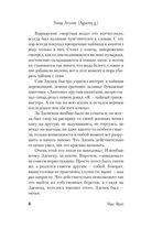 Сказки старого Вильнюса. Том 6 — фото, картинка — 7