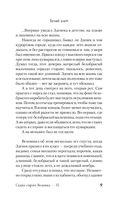 Сказки старого Вильнюса. Том 6 — фото, картинка — 8