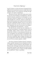 Сказки старого Вильнюса. Том 6 — фото, картинка — 9