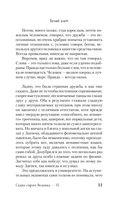 Сказки старого Вильнюса. Том 6 — фото, картинка — 10