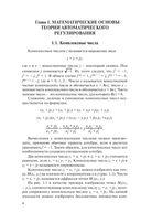 Теория автоматического регулирования теплоэнергетических процессов. Практикум — фото, картинка — 4
