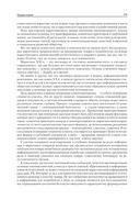 Товарная политика организации — фото, картинка — 8