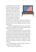 Калсарикянни. Финский способ снятия стресса — фото, картинка — 6