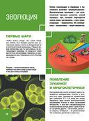 Гигантская детская 4D энциклопедия — фото, картинка — 11