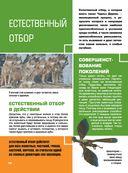 Гигантская детская 4D энциклопедия — фото, картинка — 13
