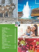 Гигантская детская 4D энциклопедия — фото, картинка — 4