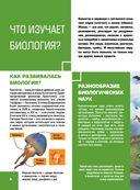 Гигантская детская 4D энциклопедия — фото, картинка — 5