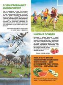 Гигантская детская 4D энциклопедия — фото, картинка — 6