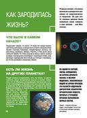 Гигантская детская 4D энциклопедия — фото, картинка — 9