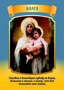 Послания Девы Марии (44 карты, инструкция) — фото, картинка — 3
