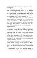Портрет Кровавой графини (м) — фото, картинка — 11