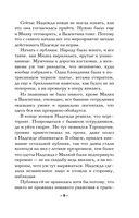 Портрет Кровавой графини (м) — фото, картинка — 8