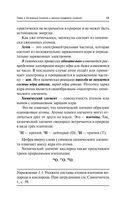 Общая химия. Самоучитель — фото, картинка — 13