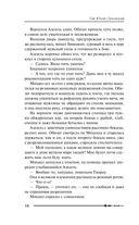 Михаил, Меч Господа. Книга четвертая. Ангел с черным мечом — фото, картинка — 13