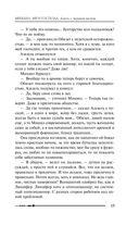 Михаил, Меч Господа. Книга четвертая. Ангел с черным мечом — фото, картинка — 14