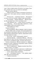 Михаил, Меч Господа. Книга четвертая. Ангел с черным мечом — фото, картинка — 8