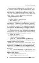 Михаил, Меч Господа. Книга четвертая. Ангел с черным мечом — фото, картинка — 9