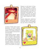 Большая книга творчества с детьми. Простые поделки в детский сад и школу — фото, картинка — 3