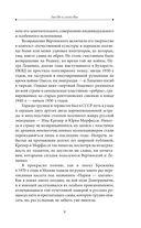 Царица парижских кабаре (+ CD) — фото, картинка — 9