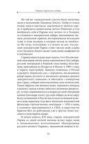 Царица парижских кабаре (+ CD) — фото, картинка — 10