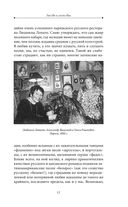 Царица парижских кабаре (+ CD) — фото, картинка — 11
