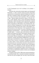 Царица парижских кабаре (+ CD) — фото, картинка — 12