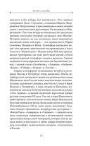 Царица парижских кабаре (+ CD) — фото, картинка — 13