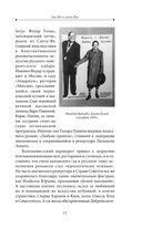 Царица парижских кабаре (+ CD) — фото, картинка — 15