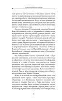 Царица парижских кабаре (+ CD) — фото, картинка — 16